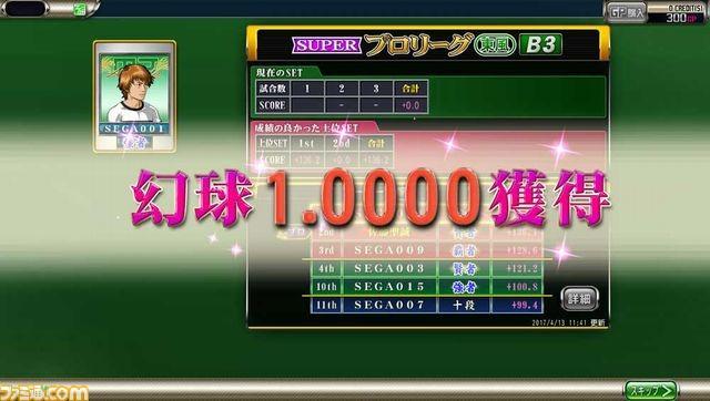 Sega Network Taisen Mahjong MJ Arcade Mjarcade_06