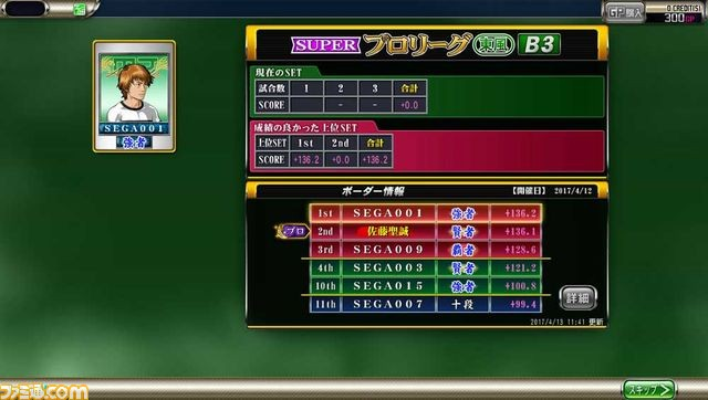 Sega Network Taisen Mahjong MJ Arcade Mjarcade_07