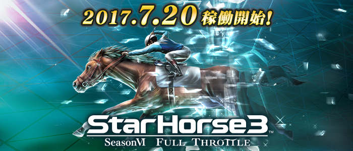 StarHorse3 Season VI - Full Throttle Sh3s6_03