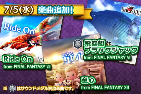 Theatrhythm Final Fantasy All-Star Carnival Shiatorizumu_101