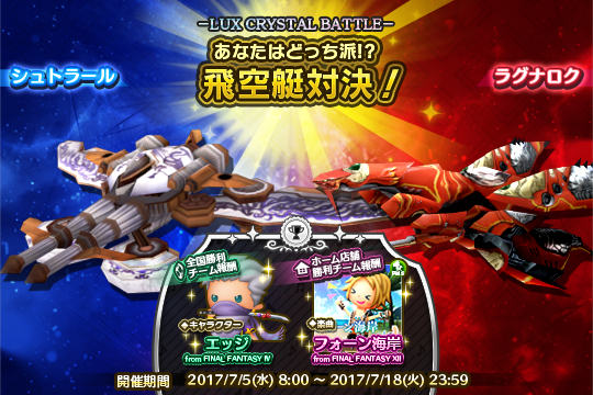 Theatrhythm Final Fantasy All-Star Carnival Shiatorizumu_105