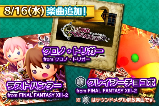 Theatrhythm Final Fantasy All-Star Carnival - Page 2 Shiatorizumu_108