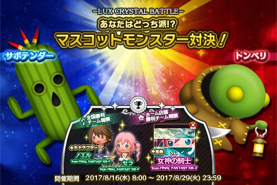 Theatrhythm Final Fantasy All-Star Carnival - Page 2 Shiatorizumu_112