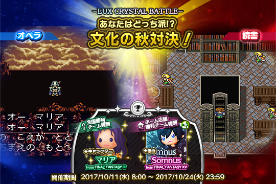 Theatrhythm Final Fantasy All-Star Carnival - Page 2 Shiatorizumu_115