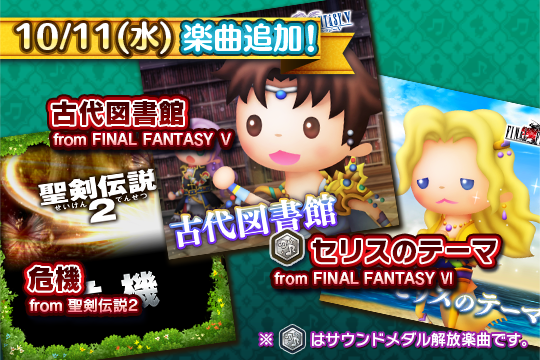 Theatrhythm Final Fantasy All-Star Carnival - Page 2 Shiatorizumu_119
