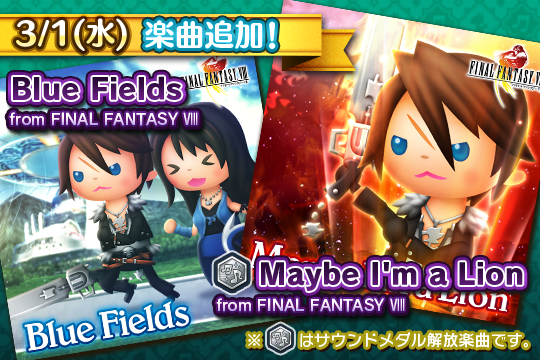 Theatrhythm Final Fantasy All-Star Carnival Shiatorizumu_63
