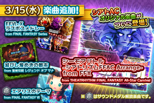 Theatrhythm Final Fantasy All-Star Carnival Shiatorizumu_66