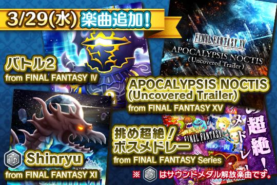Theatrhythm Final Fantasy All-Star Carnival Shiatorizumu_71