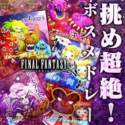 Theatrhythm Final Fantasy All-Star Carnival Shiatorizumu_75