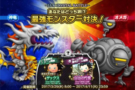 Theatrhythm Final Fantasy All-Star Carnival Shiatorizumu_76