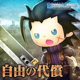 Theatrhythm Final Fantasy All-Star Carnival Shiatorizumu_78