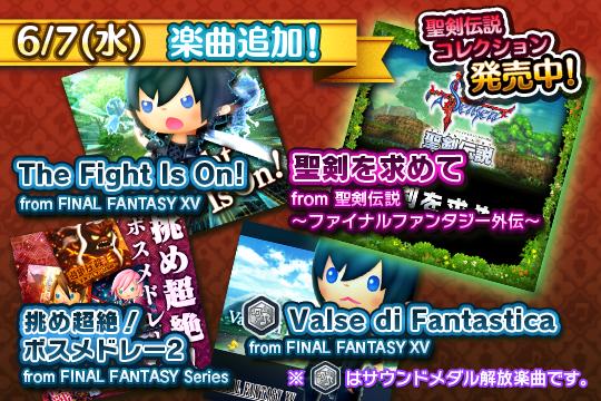 Theatrhythm Final Fantasy All-Star Carnival Shiatorizumu_93