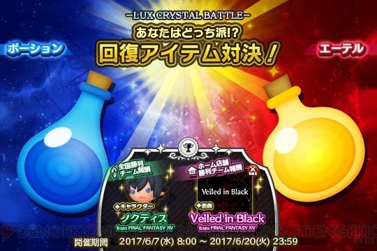Theatrhythm Final Fantasy All-Star Carnival Shiatorizumu_98