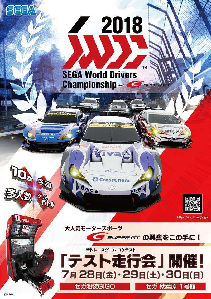 SEGA World Drivers Championship Swdc_10
