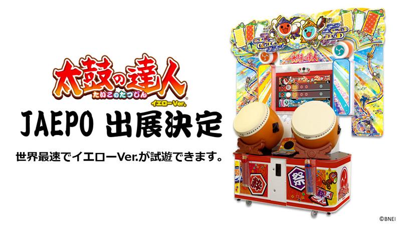 Taiko no Tatsujin: Yellow Ver. Taikoyellow_01
