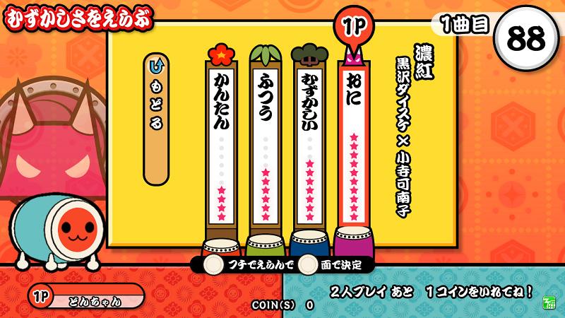 Taiko no Tatsujin: Yellow Ver. Taikoyellow_33