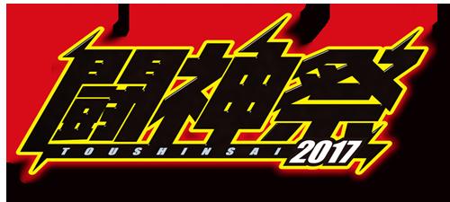 Toushinsai 2017 & Arc Revolution Cup 2017 Toushinsai