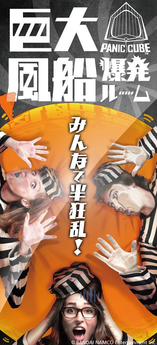 VR ZONE Shinjuku Vrppc_01