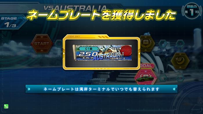 Wangan Midnight Maximum Tune 5DX Plus Wmtdxplus_12