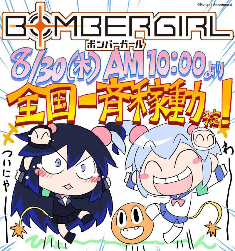 Bombergirl Bombergirl_21
