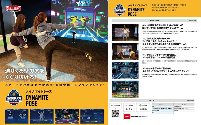DYNAMITE POSE Dynamitepose_02