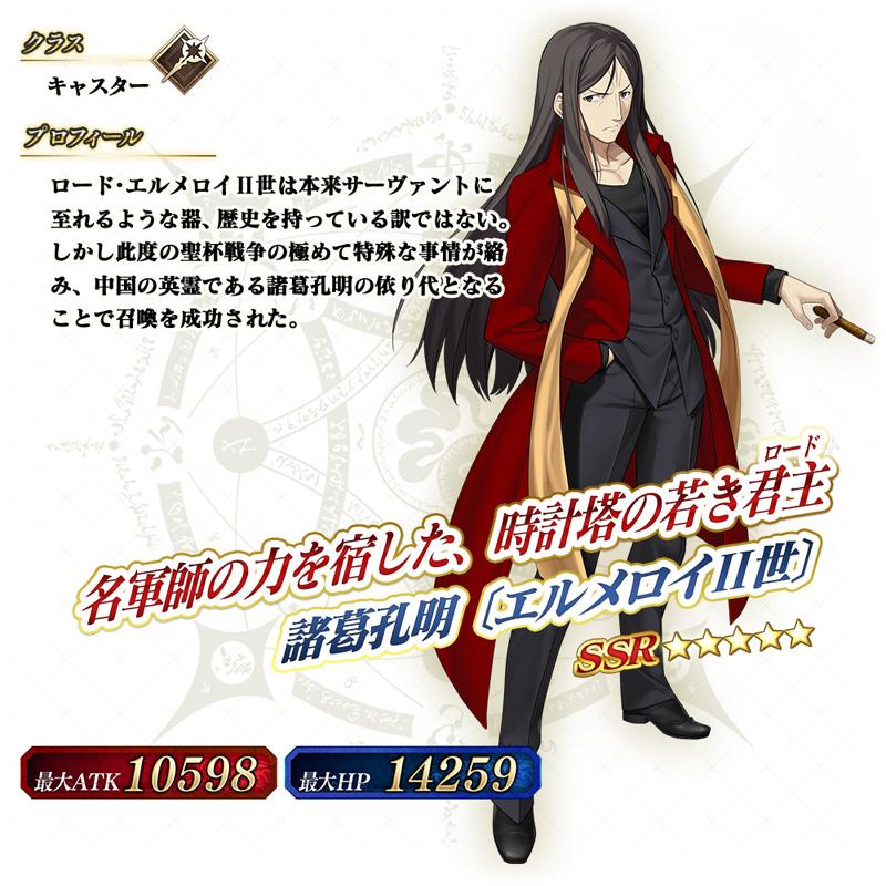 Fate/Grand Order Arcade Fgoa_151