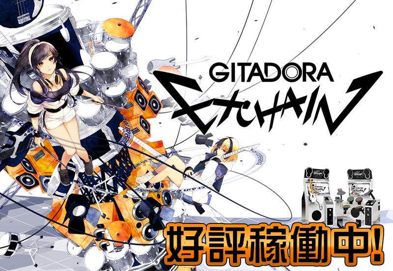 Gitadora Exchain Gitadoraex_02