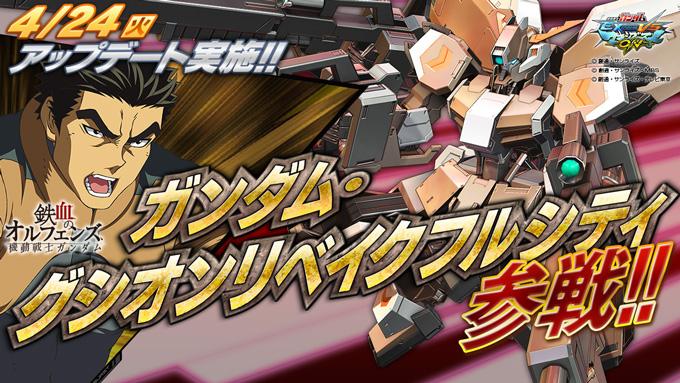 Mobile Suit Gundam Extreme VS. Maxi Boost ON - Page 2 Gunmaxon_206