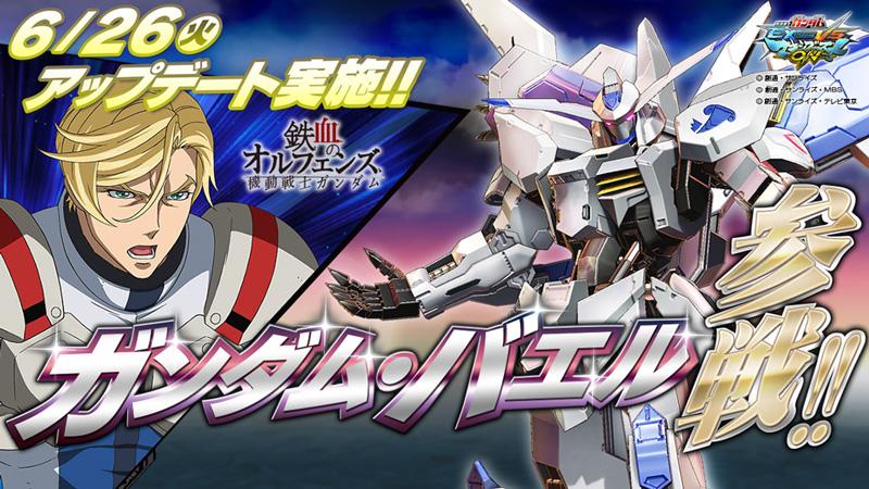 Mobile Suit Gundam Extreme VS. Maxi Boost ON - Page 2 Gunmaxon_215