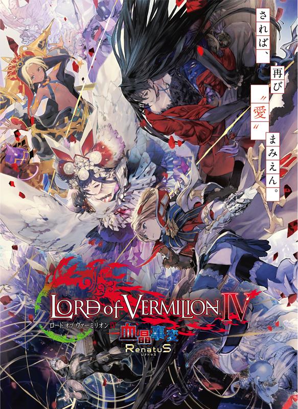 Lord of Vermilion IV Lov4v4_50
