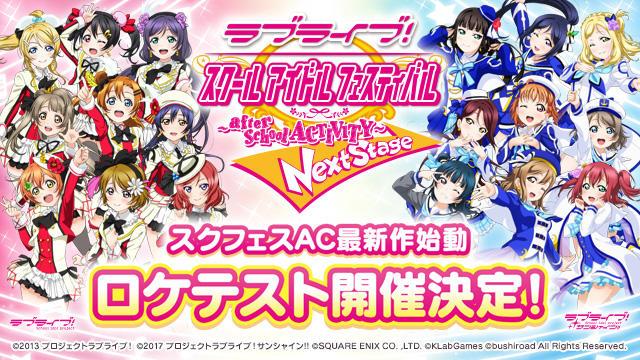 Love Live! School Idol Festival Next Stage Lovelivenext_02