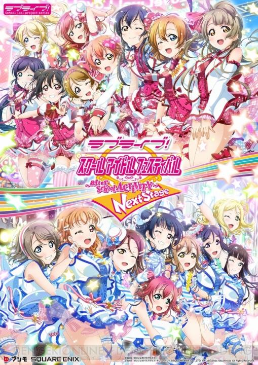 Love Live! School Idol Festival Next Stage Lovelivenext_12