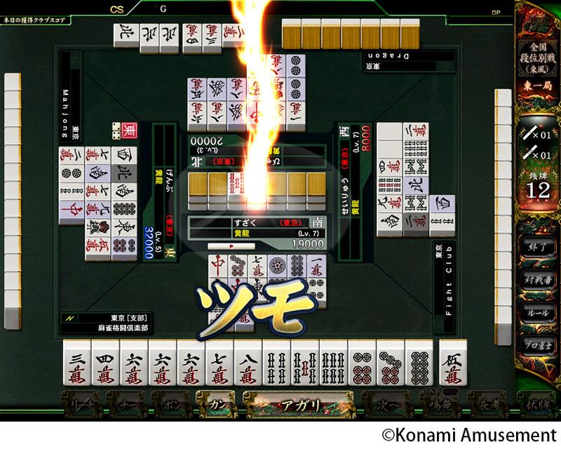 Mahjong Fight Club GRAND MASTER Mahjongfcgm_01