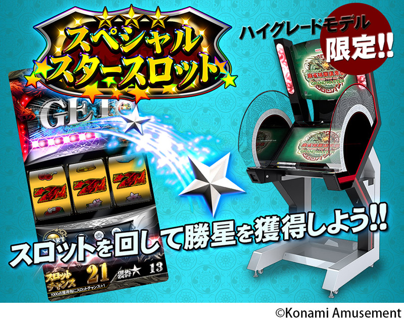 Mahjong Fight Club GRAND MASTER Mahjongfcgm_04