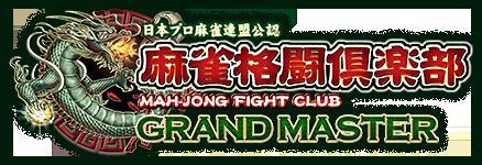 Mahjong Fight Club GRAND MASTER Mahjongfcgm_logo