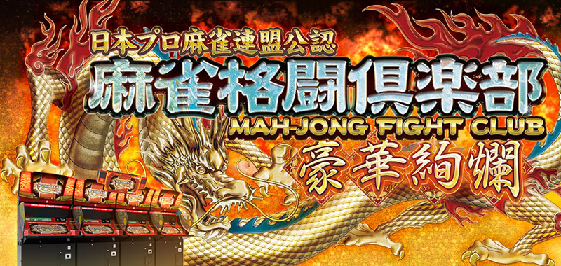 Mahjong Fight Club Luxury Mfclux_01