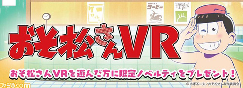 Osomatsu-san VR Osomatsusanvr_01