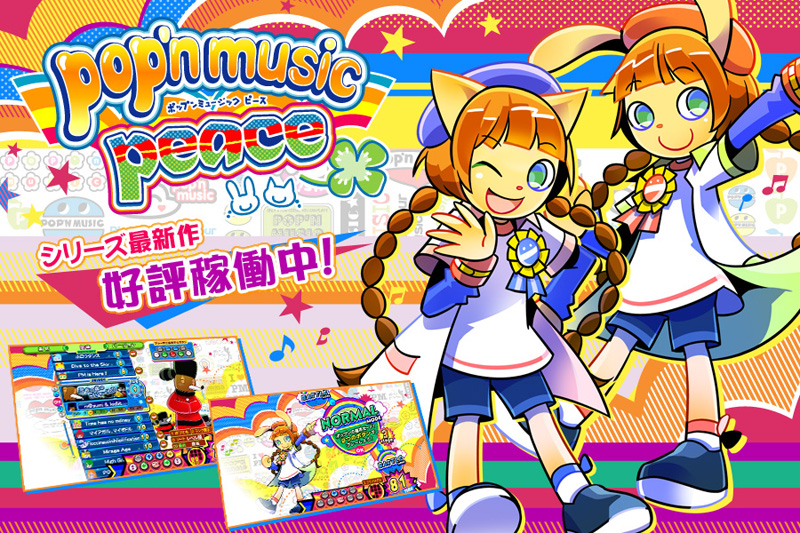 pop'n music peace Pnmpeace_02