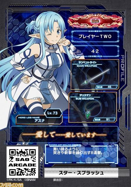 Sword Art Online Arcade: Deep Explorer  Saoac_25