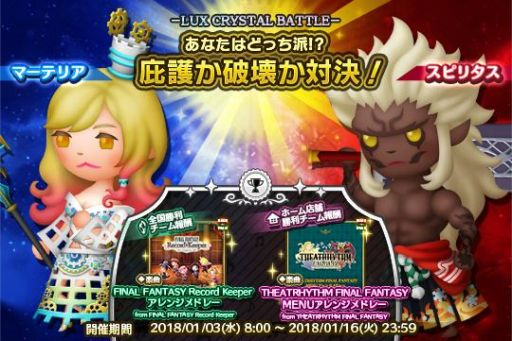 Theatrhythm Final Fantasy All-Star Carnival - Page 2 Shiatorizumu_123