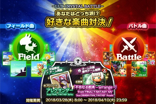 Theatrhythm Final Fantasy All-Star Carnival - Page 2 Shiatorizumu_128