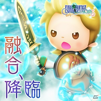 Theatrhythm Final Fantasy All-Star Carnival - Page 2 Shiatorizumu_132