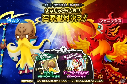 Theatrhythm Final Fantasy All-Star Carnival - Page 2 Shiatorizumu_134