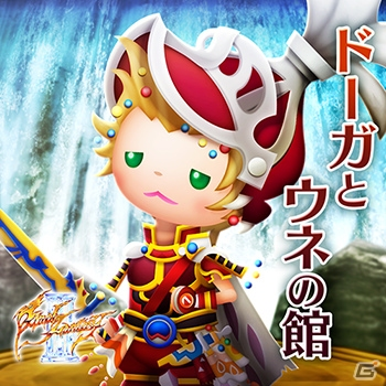Theatrhythm Final Fantasy All-Star Carnival - Page 2 Shiatorizumu_136