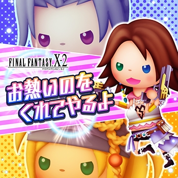Theatrhythm Final Fantasy All-Star Carnival - Page 2 Shiatorizumu_143