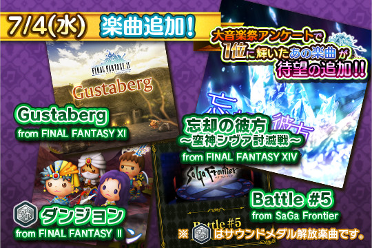 Theatrhythm Final Fantasy All-Star Carnival - Page 2 Shiatorizumu_145