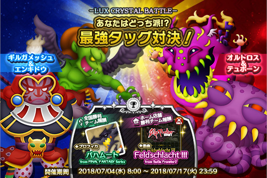 Theatrhythm Final Fantasy All-Star Carnival - Page 2 Shiatorizumu_150