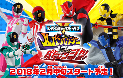 Super Sentai Data Carddass Kaitou Sentai Lupinranger VS K... Ssdclvsp_01