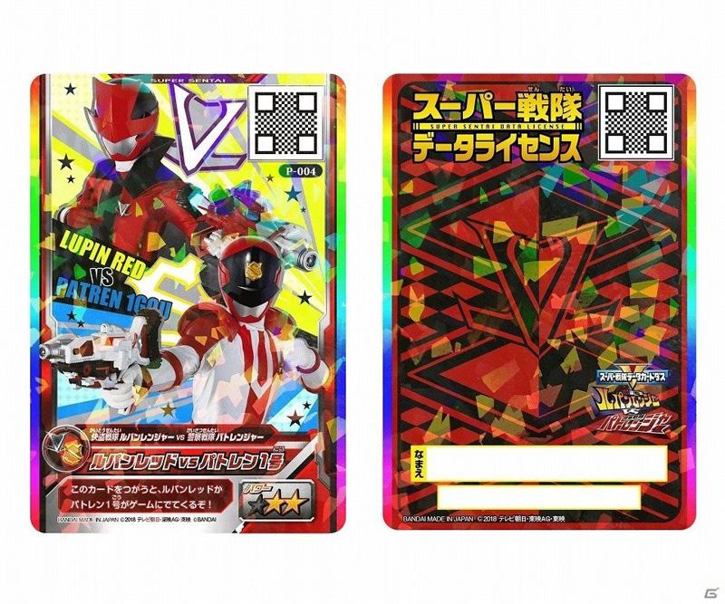 Super Sentai Data Carddass Kaitou Sentai Lupinranger VS K... Ssdclvsp_09