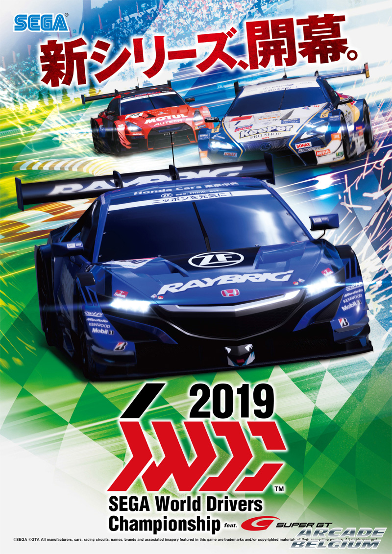 SEGA World Drivers Championship Swdc_42